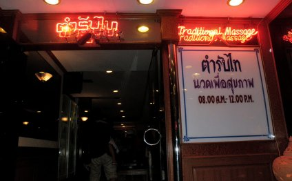 Body Massage Centre in Hatyai